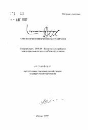 СНГ во внешнеполитической стратегии России автореферат и  Автореферат по политологии на тему СНГ во внешнеполитической стратегии России