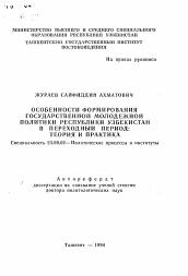 Особенности формирования государственной молодежной политики  Полный текст автореферата диссертации по теме Особенности формирования государственной молодежной политики Республики Узбекистан в переходный период