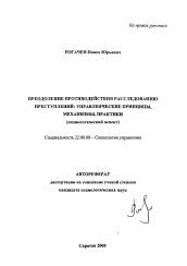 Преодоление противодействия расследованию преступлений  Автореферат по социологии на тему Преодоление противодействия расследованию преступлений управленческие принципы механизмы