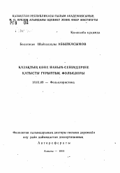 Казахский заклинательный фольклор автореферат и диссертация по  Автореферат по филологии на тему Казахский заклинательный фольклор