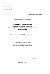Кочевники Кыргызстана сако усуньского времени автореферат и  Полный текст автореферата диссертации по теме Кочевники Кыргызстана сако усуньского времени