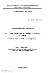 Русские паремии в сравнительном аспекте автореферат и  Автореферат по филологии на тему Русские паремии в сравнительном аспекте