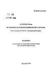 Исмаилитская философия Носира Хусрава автореферат и диссертация  Полный текст автореферата диссертации по теме Исмаилитская философия Носира Хусрава