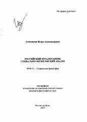 Российский тоталитаризм социально философский анализ  Полный текст автореферата диссертации по теме Российский тоталитаризм социально философский анализ
