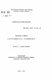 Масонство в Украине во второй половине xviii в начале xx в  Полный текст автореферата диссертации по теме Масонство в Украине во второй половине xviii в начале xx в