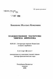 Художественное мастерство Чингиза Айтматова автореферат и  Полный текст автореферата диссертации по теме Художественное мастерство Чингиза Айтматова