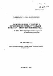 Калим Кашани и его место в персоязычной литературе Индии конца xvi  Автореферат по филологии на тему Калим Кашани и его место в персоязычной литературе Индии конца