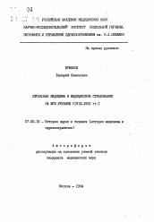Страховая медицина и медицинское страхование на юге Украины  Автореферат по истории на тему Страховая медицина и медицинское страхование на юге Украины 1912