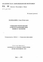 Социально философские аспекты взаимодействия химии и экологии  Полный текст автореферата диссертации по теме Социально философские аспекты взаимодействия химии и экологии