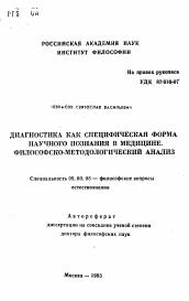 Диагностика как специфическая форма научного познания в медицине  Полный текст автореферата диссертации по теме Диагностика как специфическая форма научного познания в медицине Философско методологический анализ