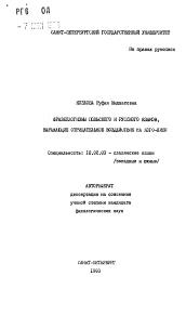 Фразеологизмы польского и русского языков выражающие  Полный текст автореферата диссертации по теме Фразеологизмы польского и русского языков выражающие отрицательное воздействие на кого либо