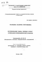 Исследование рынка ценных бумаг социально экономический подход  Полный текст автореферата диссертации по теме Исследование рынка ценных бумаг социально экономический подход