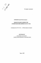 Новосильское княжество и новосильские князья в xiv xv вв  Полный текст автореферата диссертации по теме Новосильское княжество и новосильские князья в xiv xv вв