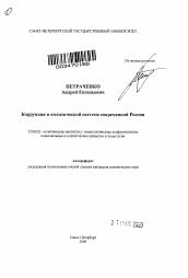 Коррупция в политической системе современной России автореферат  Полный текст автореферата диссертации по теме Коррупция в политической системе современной России
