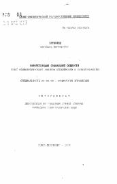 Саморегуляция социальной общности автореферат и диссертация по  Полный текст автореферата диссертации по теме Саморегуляция социальной общности