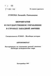 Бюрократия и государственное управление в странах Западной Африки  Полный текст автореферата диссертации по теме Бюрократия и государственное управление в странах Западной Африки