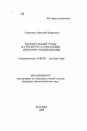 Творительный темы в структуре и семантике простого предложения  Полный текст автореферата диссертации по теме Творительный темы в структуре и семантике простого предложения