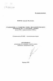 Становление и развитие горно металлургического производства в  Полный текст автореферата диссертации по теме Становление и развитие горно металлургического производства в Западной Сибири