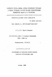 Политические партии и течения в Бессарабии гг  Полный текст автореферата диссертации по теме Политические партии и течения в Бессарабии 1918 1928 гг