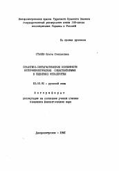 Семантико синтагматические особенности нетерминологических  Полный текст автореферата диссертации по теме Семантико синтагматические особенности нетерминологических существительных в подъязыке металлургии