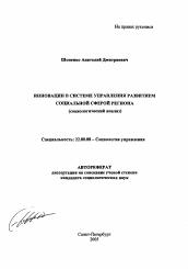 Инновации в системе управления развитием социальной сферой региона  Полный текст автореферата диссертации по теме Инновации в системе управления развитием социальной сферой региона