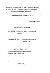 Политическая социализация личности в советском обществе  Полный текст автореферата диссертации по теме Политическая социализация личности в советском обществе
