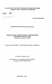 Ценностные ориентации студенческой молодежи Казахстана Теория  Полный текст автореферата диссертации по теме Ценностные ориентации студенческой молодежи Казахстана Теория динамика и опыт