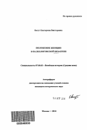 Положение женщин в палеологовской Византии автореферат и  Полный текст автореферата диссертации по теме Положение женщин в палеологовской Византии