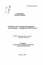Основные этапы и направления развития отечественного акушерства  Полный текст автореферата диссертации по теме Основные этапы и направления развития отечественного акушерства