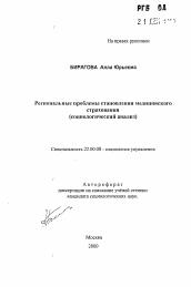 Региональные проблемы становления медицинского страхования  Полный текст автореферата диссертации по теме Региональные проблемы становления медицинского страхования