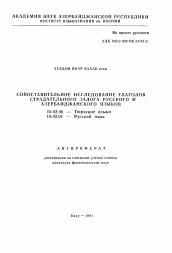 Сопоставительное исследование глаголов страдательного залога  Полный текст автореферата диссертации по теме Сопоставительное исследование глаголов страдательного залога русского и азербайджанского языков