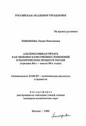 Альтернативная печать как феномен качественных изменений в  Полный текст автореферата диссертации по теме Альтернативная печать как феномен качественных изменений в политическом процессе России