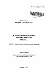 История народной медицины чеченцев и ингушей автореферат и  Полный текст автореферата диссертации по теме История народной медицины чеченцев и ингушей