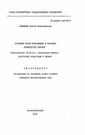 Основные этапы становления и развития драматургии Эфиопии  Полный текст автореферата диссертации по теме Основные этапы становления и развития драматургии Эфиопии