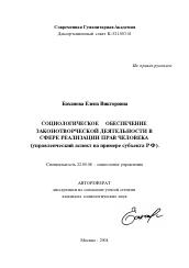 Социологическое обеспечение законотворческой деятельности в сфере  Полный текст автореферата диссертации по теме Социологическое обеспечение законотворческой деятельности в сфере реализации прав человека