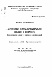 Шостакович соната фортепиано диссертация 2085