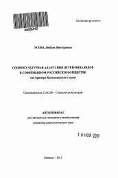 Социокультурная адаптация детей инвалидов в современном российском  Полный текст автореферата диссертации по теме Социокультурная адаптация детей инвалидов в современном российском обществе
