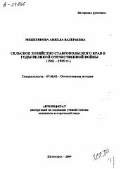 СЕЛЬСКОЕ ХОЗЯЙСТВО СТАВРОПОЛЬСКОГО КРАЯ В ГОДЫ ВЕЛИКОЙ  Полный текст автореферата диссертации по теме СЕЛЬСКОЕ ХОЗЯЙСТВО СТАВРОПОЛЬСКОГО КРАЯ В ГОДЫ ВЕЛИКОЙ ОТЕЧЕСТВЕННОЙ ВОЙНЫ 1941 1945 ГГ