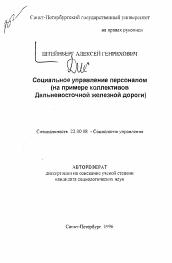 Социальное управление персоналом автореферат и диссертация по  Полный текст автореферата диссертации по теме Социальное управление персоналом
