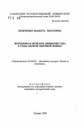Женщины и женское движение США в годы Первой Мировой войны  Полный текст автореферата диссертации по теме Женщины и женское движение США в годы Первой Мировой войны