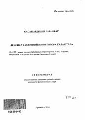 Лексика бахтиярийского говора Калаи Тала автореферат и  Автореферат по филологии на тему Лексика бахтиярийского говора Калаи Тала