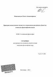 Правовая социализация личности в современном российском обществе  Полный текст автореферата диссертации по теме Правовая социализация личности в современном российском обществе