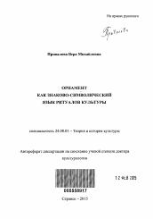 Диссертация по видам орнамента 5943