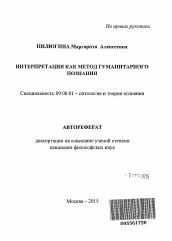 Интерпретация как метод гуманитарного познания автореферат и  Полный текст автореферата диссертации по теме Интерпретация как метод гуманитарного познания