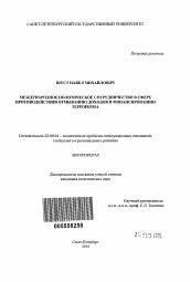 Международное политическое сотрудничество в сфере противодействия  Полный текст автореферата диссертации по теме Международное политическое сотрудничество в сфере противодействия отмыванию доходов и финансированию