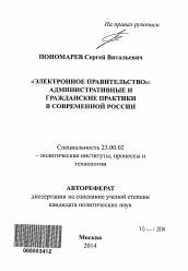 Электронное правительство автореферат и диссертация по  Полный текст автореферата диссертации по теме Электронное правительство