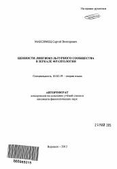 Ценности лингвокультурного сообщества в зеркале фразеологии  Полный текст автореферата диссертации по теме Ценности лингвокультурного сообщества в зеркале фразеологии