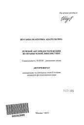 Речевой акт предостережения во французской лингвистике  Полный текст автореферата диссертации по теме Речевой акт предостережения во французской лингвистике