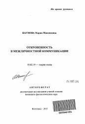 Откровенность в межличностной коммуникации автореферат и  Полный текст автореферата диссертации по теме Откровенность в межличностной коммуникации