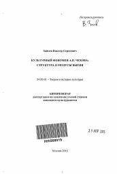 Культурный феномен А П Чехова автореферат и диссертация по  Полный текст автореферата диссертации по теме Культурный феномен А П Чехова